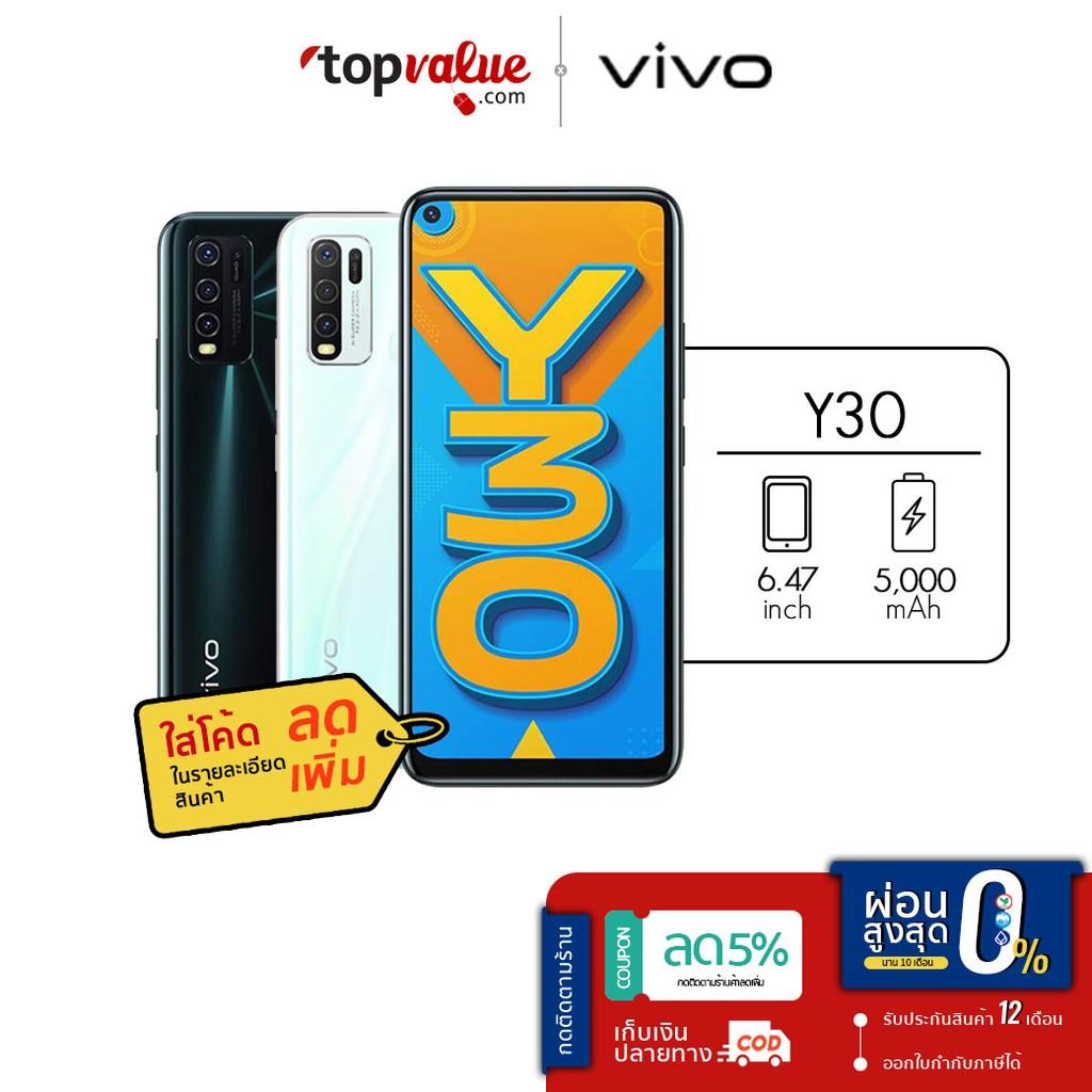 [เหลือ4,249 MALL15JUN] Vivo มือถือ วีโว่ Y30 4/64GB - 4/128GB เครื่องศูนย์ไทย ไม่แกะซีล