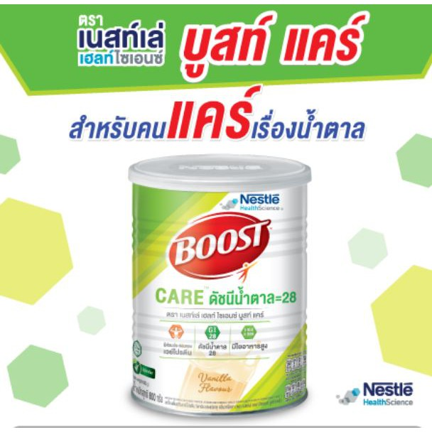 *หมดอายุปี2022 Nestle BOOST OPTIMUM / CARE 800 g / collagen บูสท์ ออปติมัม อาหารสูตรครบถ้วน เวย์โปรตีน 40sg