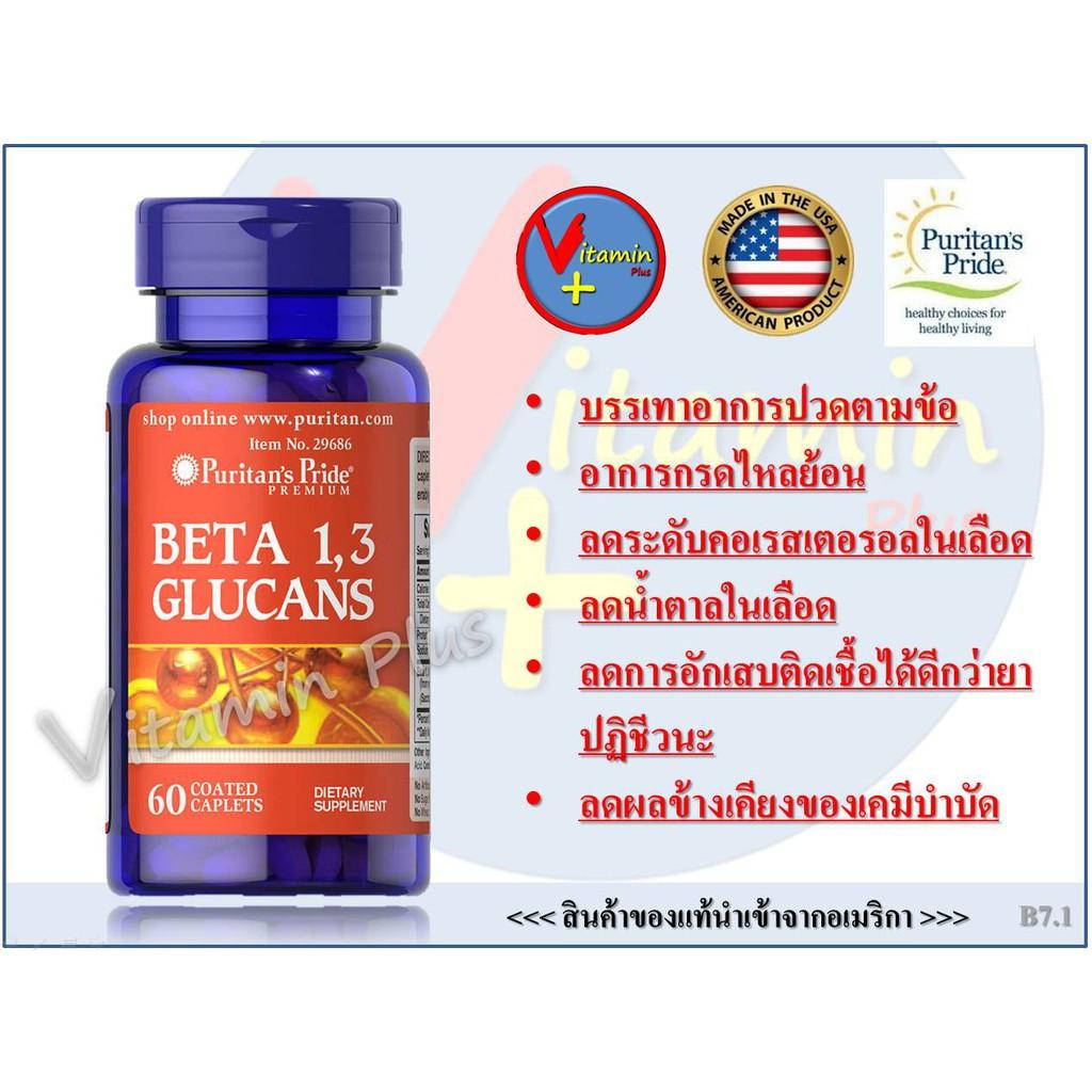 Beta Glucans 200 mg / 60 Tablets (Puritan's Pride)
