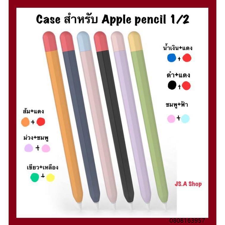 """[⚡Flash Sale ⚡] 🔥พร้อมส่ง/มีของในไทย🔥""""แท้""""ปลอกปากกา Apple pencil 1/2 เคสปากกา เคสแอปเปิ้ลเพน เคส apple pencil"""