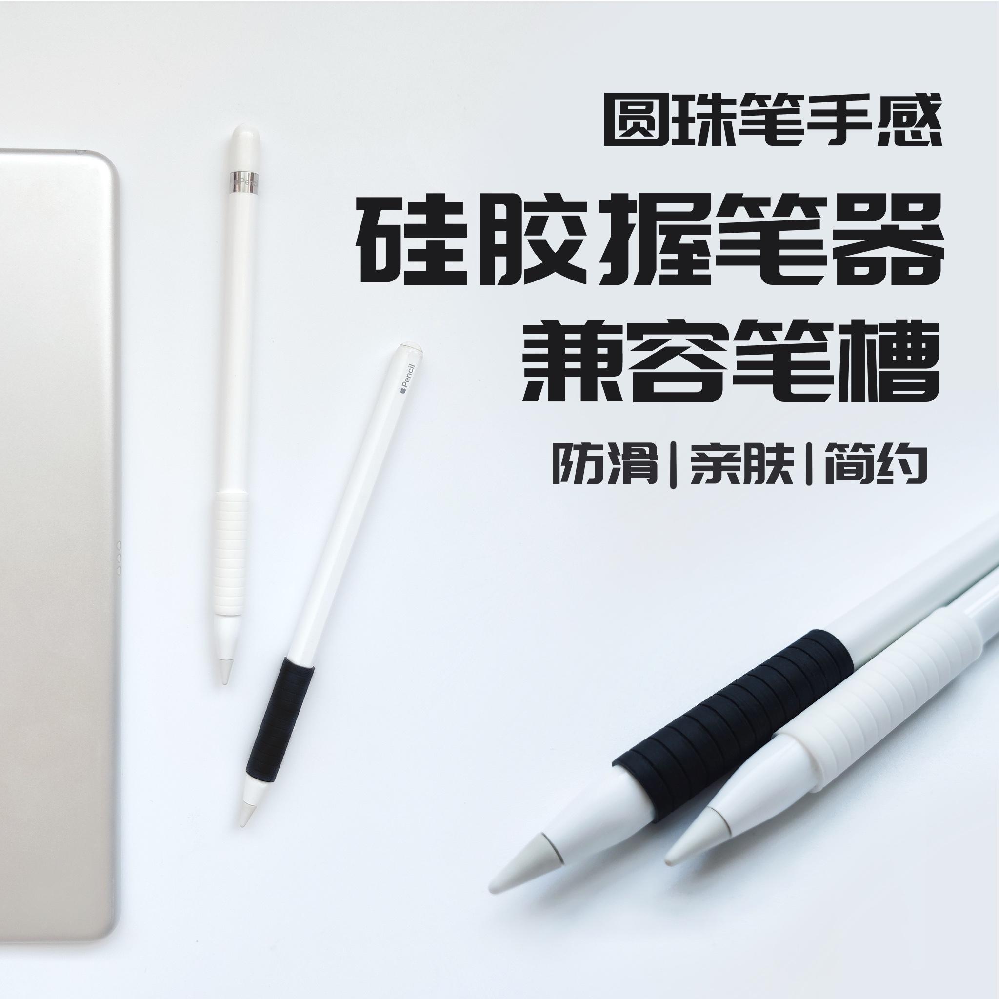 stylus pen สไตลัสถืออุปกรณ์ปากกาapplepencilรุ่นที่สองของปากกาสองรุ่นปากกาแบนกรณีซิลิโคนกันลื่น