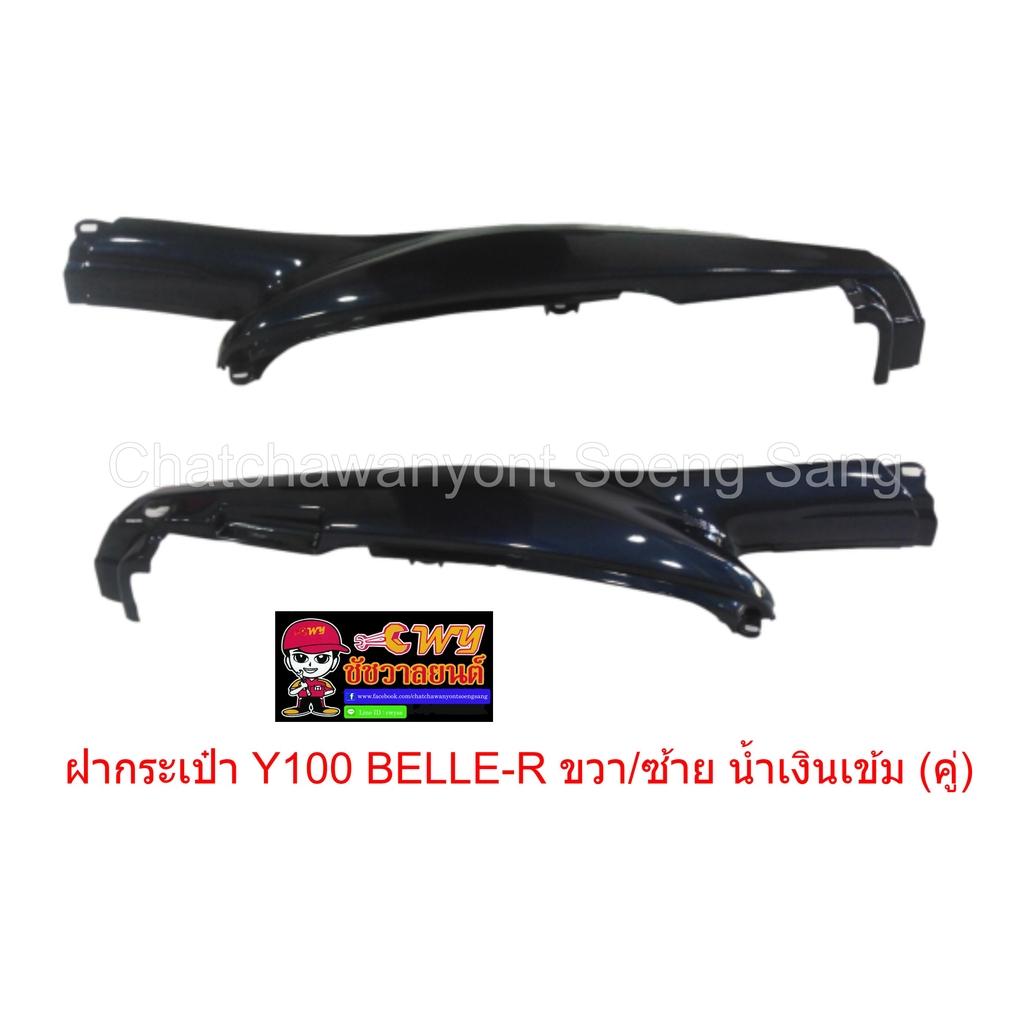 ฝากระเป๋า Y100 BELLE-R ขวา/ซ้าย สีน้ำเงินเข้ม จำหน่ายเป็น(คู่) (018731)