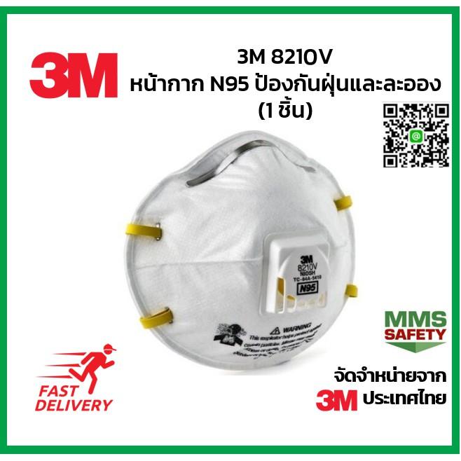 3M 8210V N95 หน้ากากป้องกันฝุ่นชนิดมีวาล์ว Mask 3M Valved Respirator 8210V ของแท้ 100%