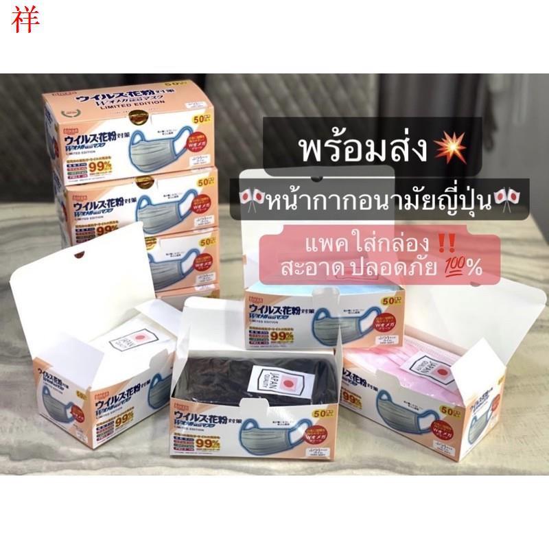 ∏พร้อมส่ง(แพคใส่กล่อง) แมสญี่ปุ่น หน้ากากอนามัยญี่ปุ่น ยี่ห้อ Biken 50ชิ้น/กล่อง แท้%