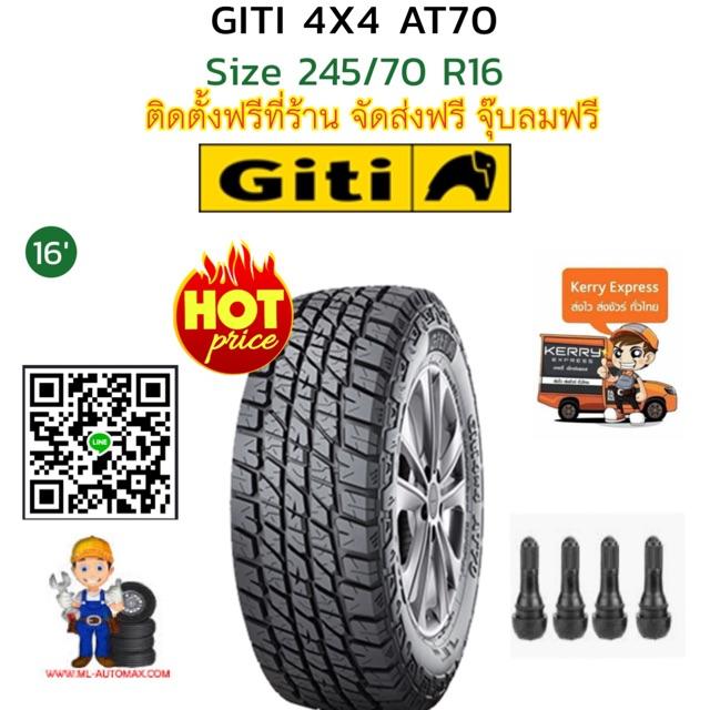ยางใหม่คุณภาพดี Giti AT70 245/70/R16 ยางปี19 จัดส่งฟรี