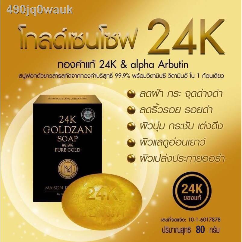 🔥มีของพร้อมส่ง🔥ลดราคา🔥◎۩ஐสบู่ทองคำ 24K Goldzan 99.99% ทองคำบริสุทธิ์ 80 กรัม (1 ก้อน)