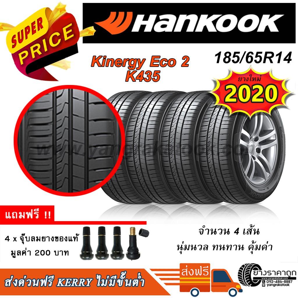 <ส่งฟรี> ยางรถ Hankook ขอบ14 185/65R14 Kinergy Eco2 k435 4เส้น ยางใหม่ปี 2020 นุ่ม ทน คุ้ม ฟรีจุบลมของแถม 200