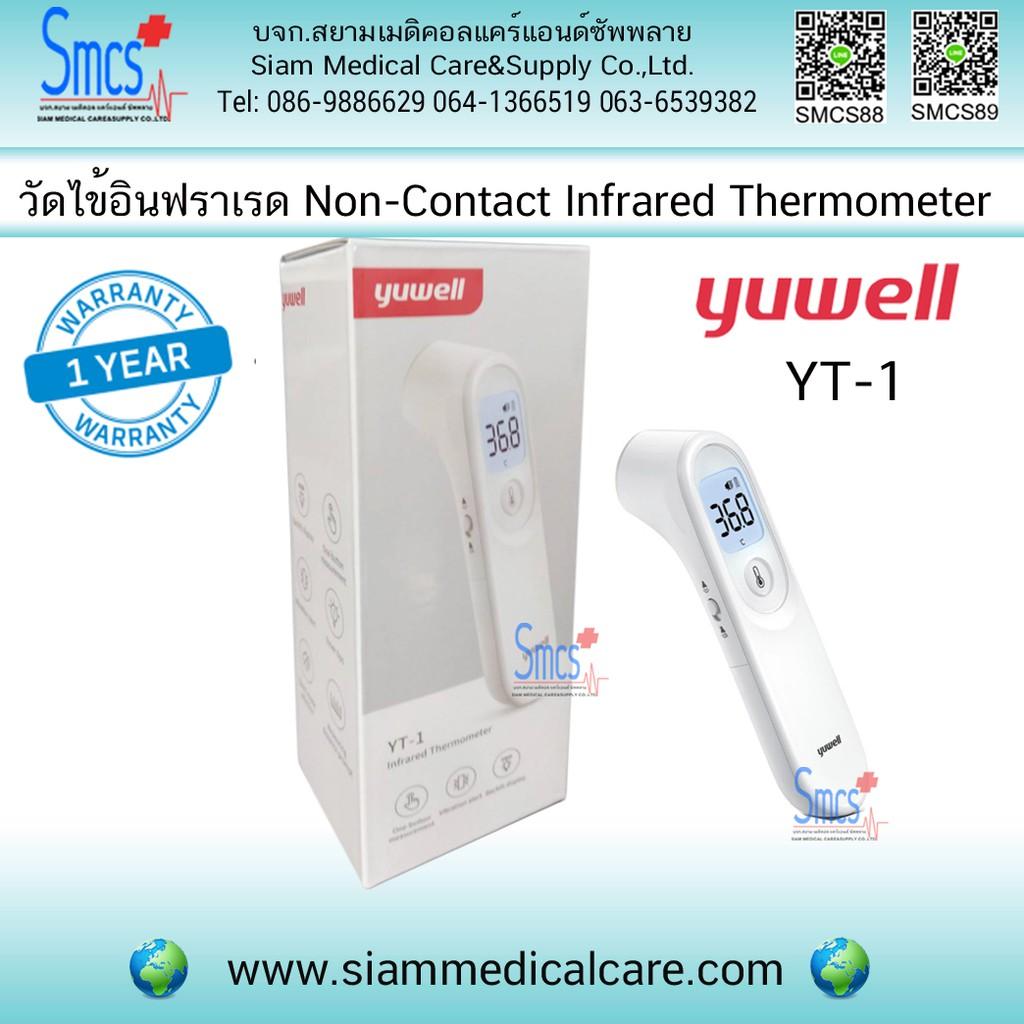 วัดไข้อินฟราเรด Infrared Thermometer Yuwell YT-1