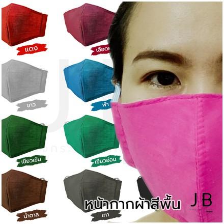 หน้ากากผ้าปิดจมูกสีพื้น แบบ 3D มี 2 ชั้น (ผ้าคอตตอน+มัสลิน)