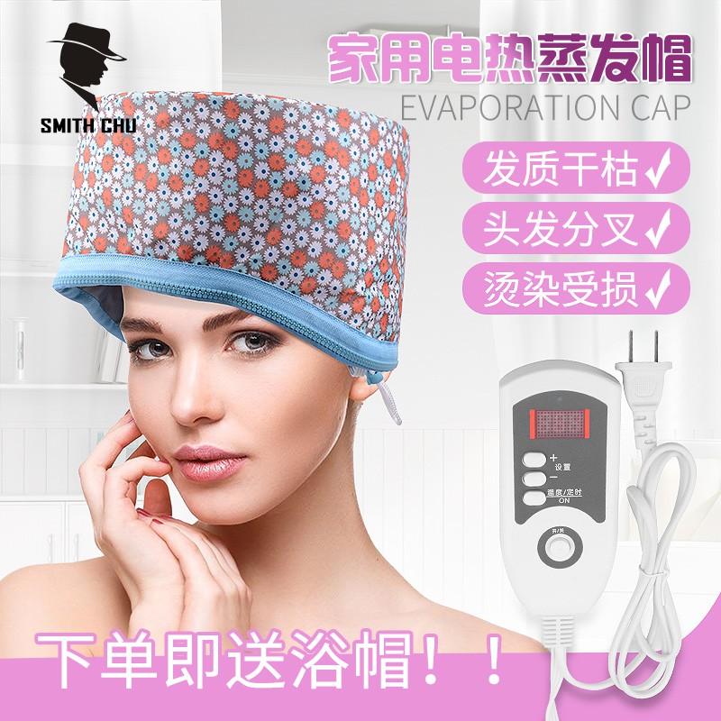 หมวกทำความร้อน, หน้ากากผม, ฝาระเหย, หมวกดูแลผมย้อมสีน้ำมันในครัวเรือน, หมวกทำความร้อนไฟฟ้า, หมวกอบไอน้ำ