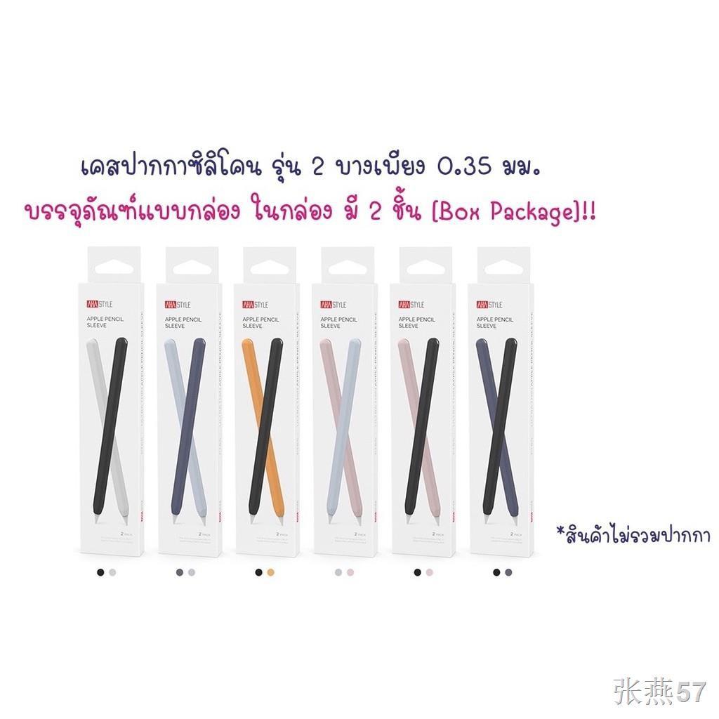 ℡พร้อมส่ง🇹🇭ปลอกปากกา Applepencil Gen 2 รุ่นใหม่ บาง0.35 เคส ปากกา ซิลิโคน ปลอกปากกาซิลิโคน เคสปากกา Apple Pencil Silic