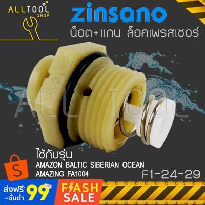 ZINSANO น็อตล็อคสวิทซ+แกนสปริง (AM82) F1-24-29 รุ่น AMAZON BALTIC SIBERIAN OCEAN AMAZING FA1004 เครื่องฉีดน้ำซินซาโน่