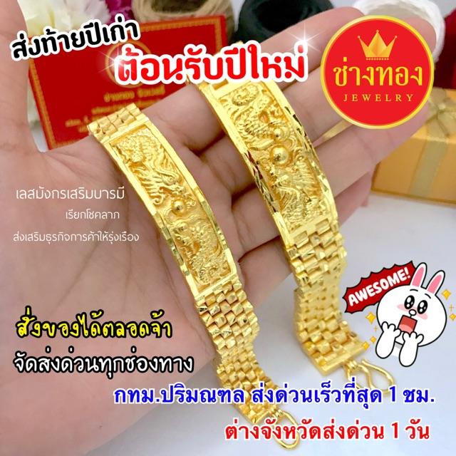 สร้อยข้อมือ 1 บาท ทองชุบ ทองไมครอน ทองคุณภาพ เศษทอง ราคาส่ง ราคาขาย ราคาถูก ร้านช่างทองเยาวราช