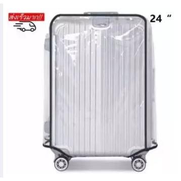 ถุงกันกระแทก หุ้มกระเป๋าเดินทาง พลาสติก PVCหถ้มกระเป๋าเดินทางกันน้ำ  ขนาด 24 นิ้ว