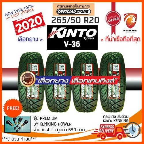 ผ่อน 0% 265/50 R20 KINTO รุ่น V-36 ยางใหม่ปี 2020 (4 เส้น) ยางรถยนต์ขอบ20 Free!! จุ๊ป Kenking Power 650฿
