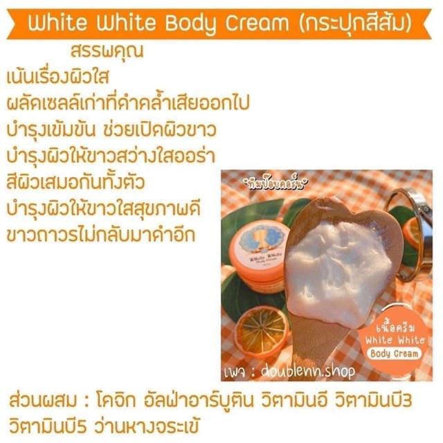 Light White Body Cream ไลท์ไวท์บอดี้ครีม+ไลท์ไวท์ครีม แถมฟรีสบู่1ก้อน