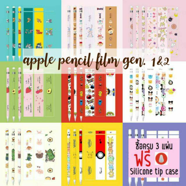 ♡ พร้อมส่ง • 18 ลาย film Sticker สติ๊กเกอร์ ตกแต่ง cover ปากกา Apple Pencil gen.1 & 2 ฟิล์ม กันรอย bbelyyfilm