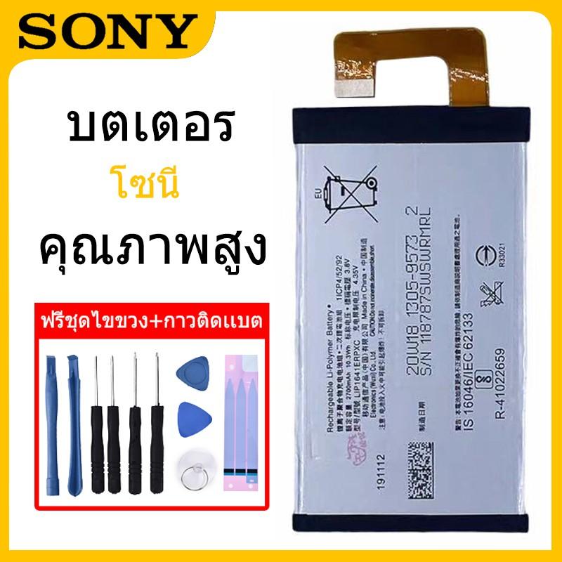 ฟรีค่าส่ง ❗️ แบตเตอรี่ โซนี Battery Sony XA1 Ultra/XZ premium/XA/XA2/XZ/Z1/Z2/Z5/Z5mini