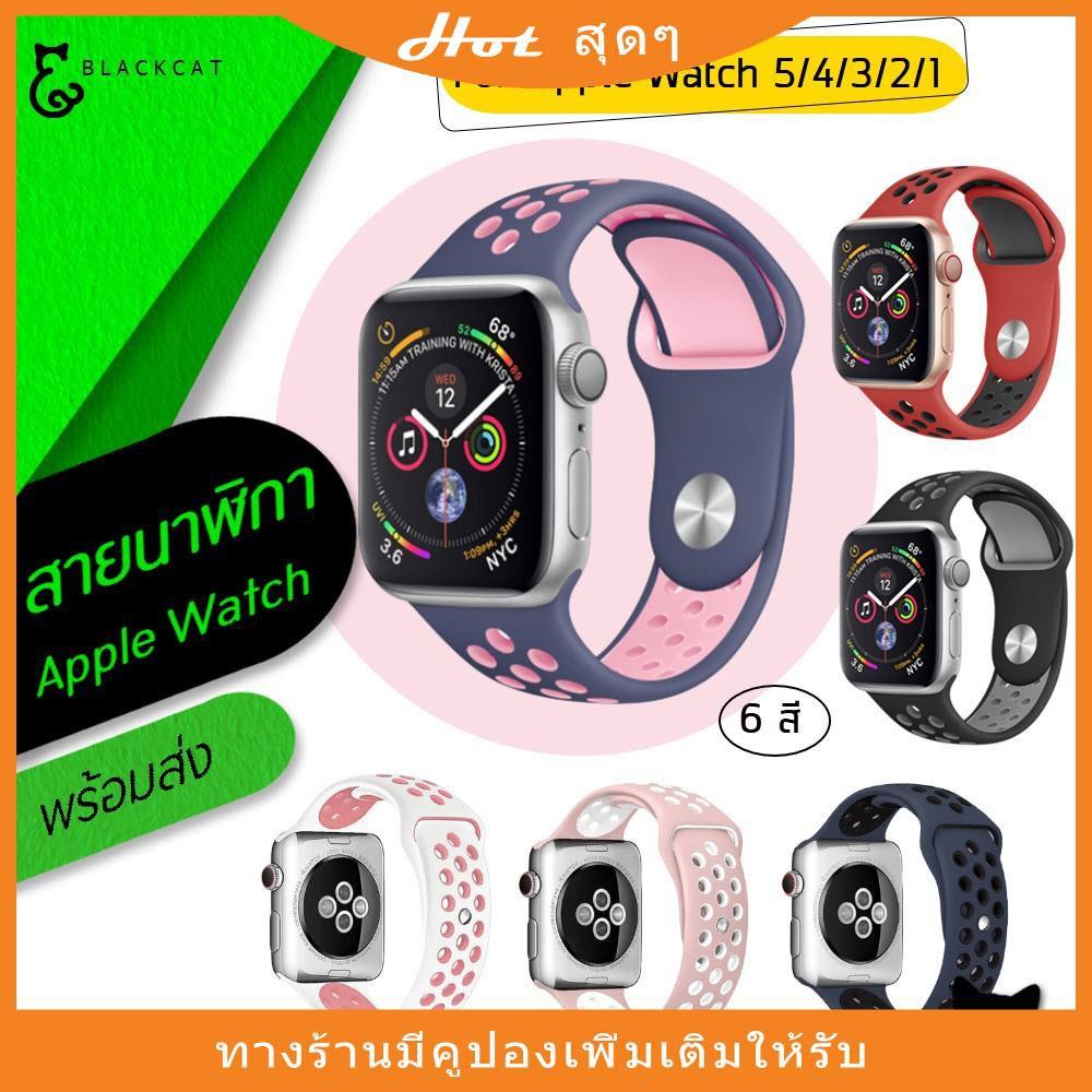 💥โค้ดลด10%💥 สาย ใช้สำหรับ Applewatch แนวสปอร์ต Series 5/4/3/2/1 สายนาฬิกา ใช้สำหรับ applewatch สาย สำหรับ apple watch[