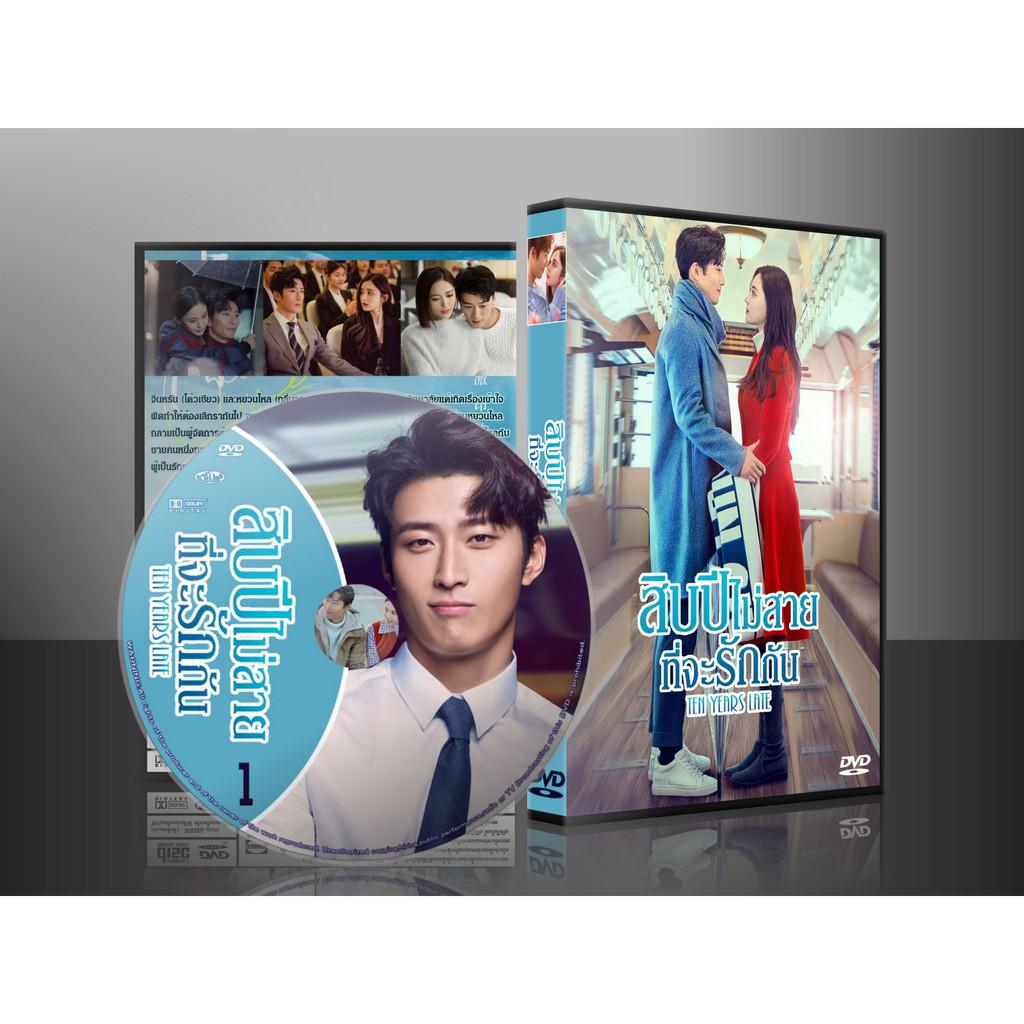 ฟินไปกับซีรี่ย์จีน Ten Years Late สิบปีไม่สายที่จะรักกัน (2019) (พากย์ไทย) DVD  5 แผ่น คุณภาพสูง