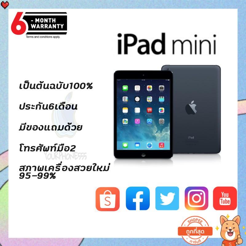 Apple ipad mini1 มือ2อุปกรณ์ครบชุดและมีกล่องให้ด้วย ไอมือสอง แท้100% 16G COD ipad mini 1