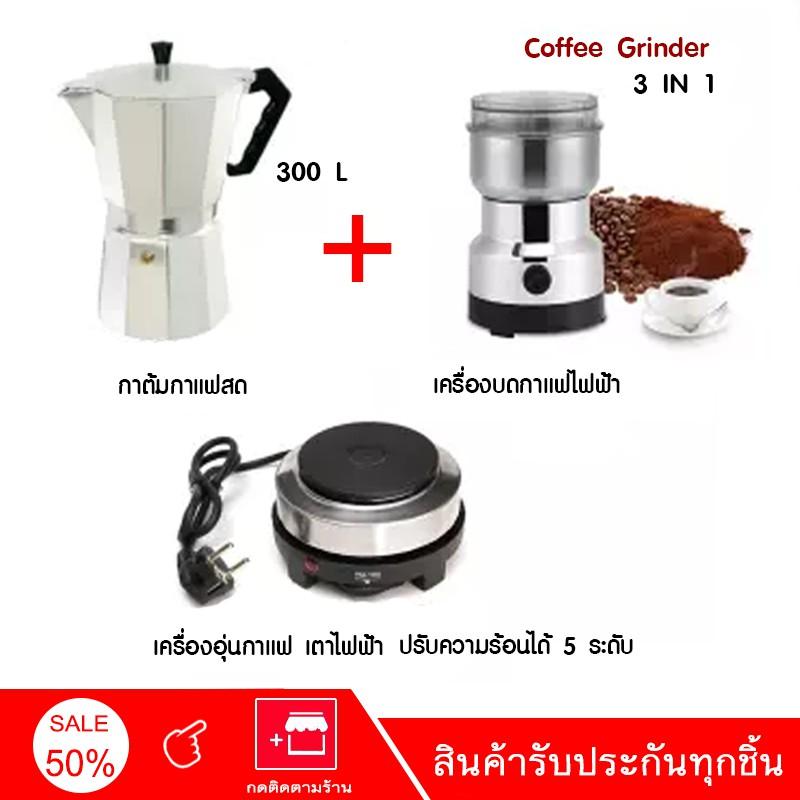 เครื่องชุดทำกาแฟ 3IN1 เครื่องทำกาหม้อต้มกาแฟสด สำหรับ 6 ถ้วย / 300 ml