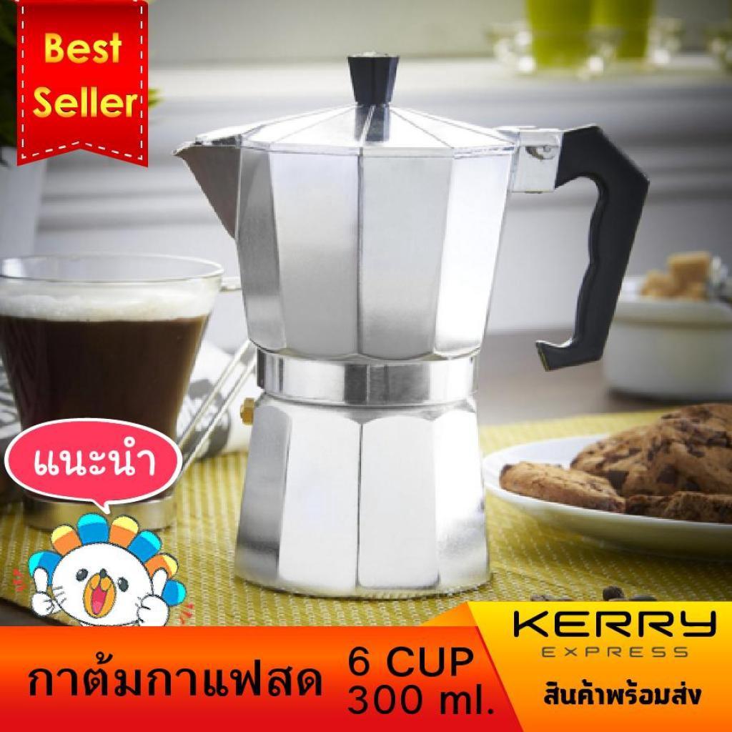 2020หม้อต้มกาแฟ กาต้มกาแฟ MOKA POT เครื่องชงกาแฟสดแบบพกพา สไตล์อิตาเลียน ทำกาแฟสด ทานได้ทุกทีแม้กระทั่งเที่ยวปิคนิคกางเต