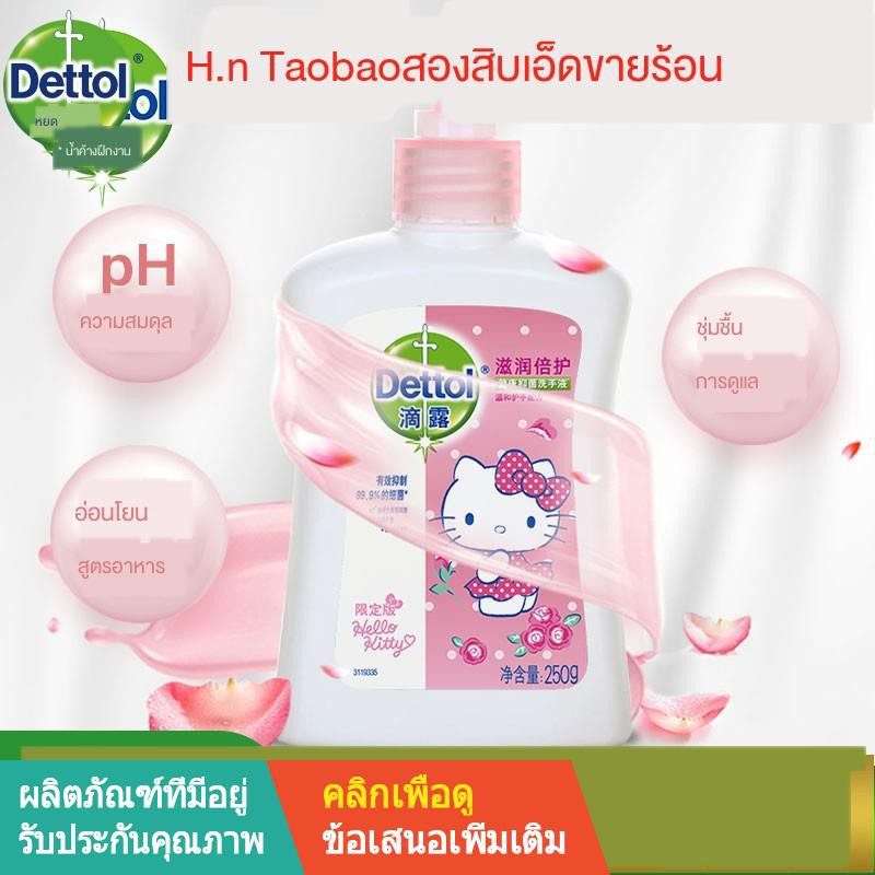 【พร้อมส่ง】【Dettol เจลล้างมืออ】❂№Dettol Moisturizing Health Hand Sanitizer Cartoon Hello Kitty Edition 250ml Limite