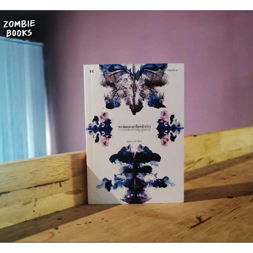 Z-Books - ทางแยกเวลาในหน้าต่าง
