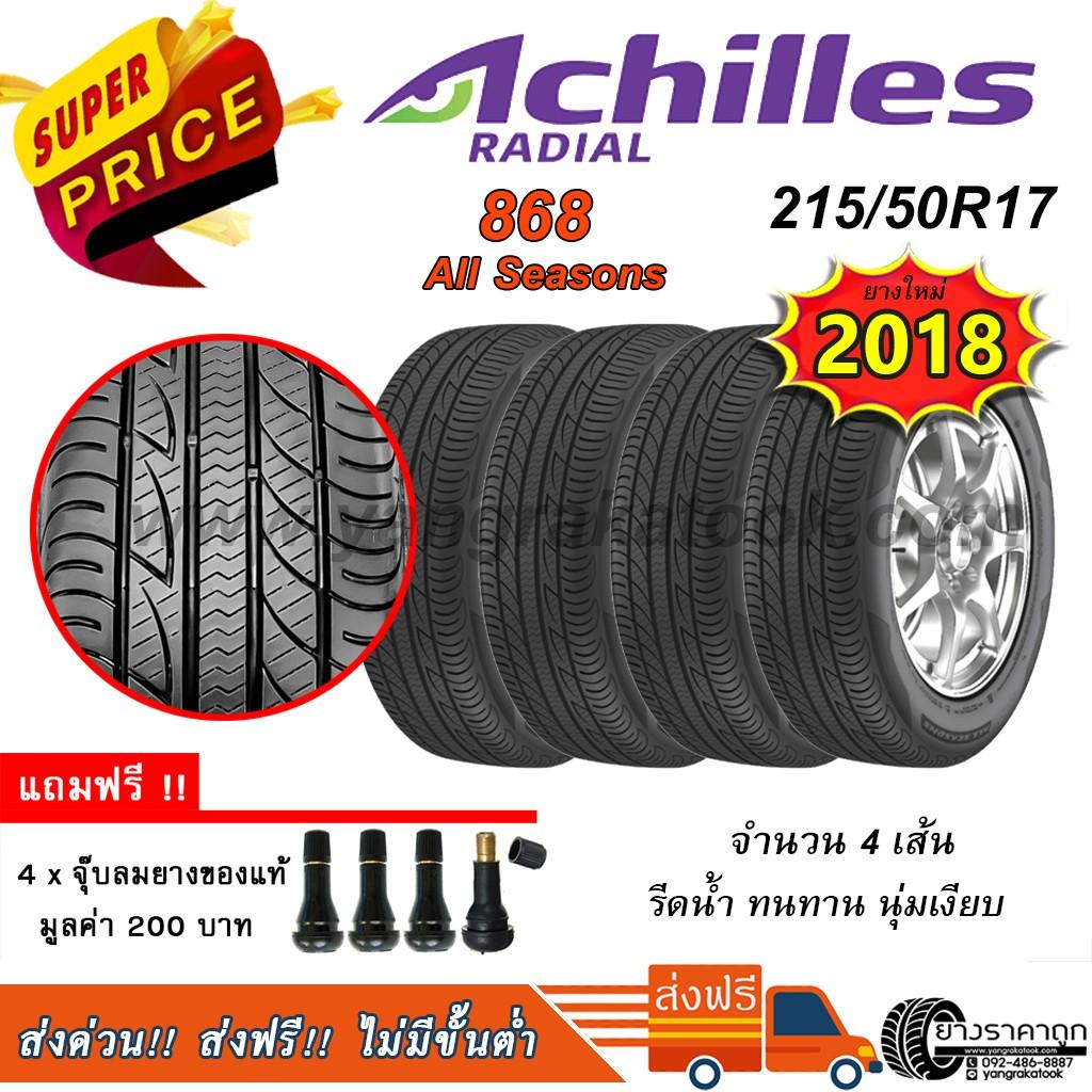 <ส่งฟรี> ยางรถเก๋ง Achilles ขอบ17 215/50R17 868 All Seasons จำนวน 4 เส้น ยางใหม่ปี18 ฟรีของแถม นุ่ม เงียบ เกาะ