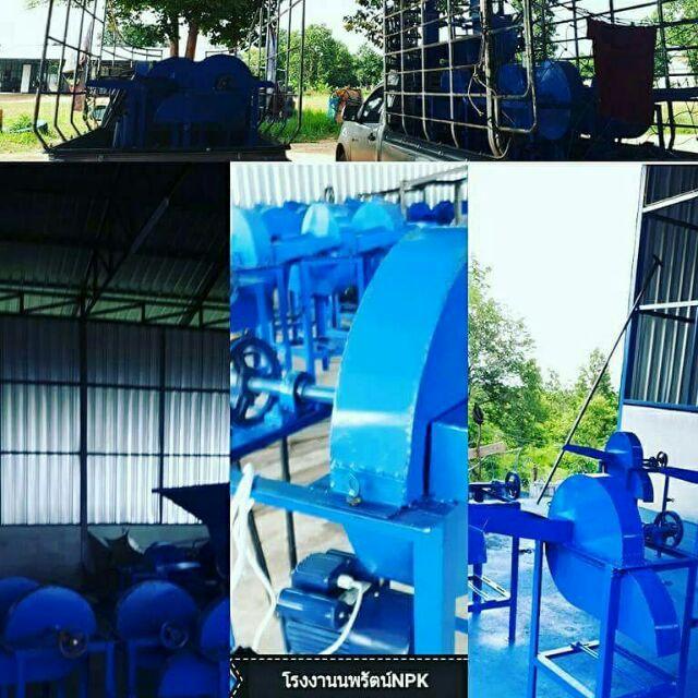 เครื่องสับหญ้าแท้ เครื่องสับมันแท้ ราคาโรงงาน พร้อมส่ง ฟรีส่งไปรษณีย์ทั่วไทยlD:Factory789NPK โทร.093-5262989
