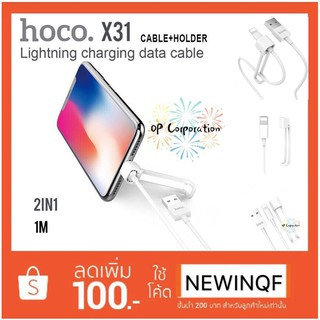Review hoco X31 Cable+Holder For Lightning Charging Data Cable พร้อมขาตั้ง ของแท้ 100%