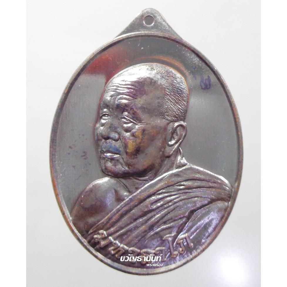 เหรียญมหาลาโภ หลวงปู่บุญหนา วัดป่าโสตถิผล จ.สกลนคร ปี 2555