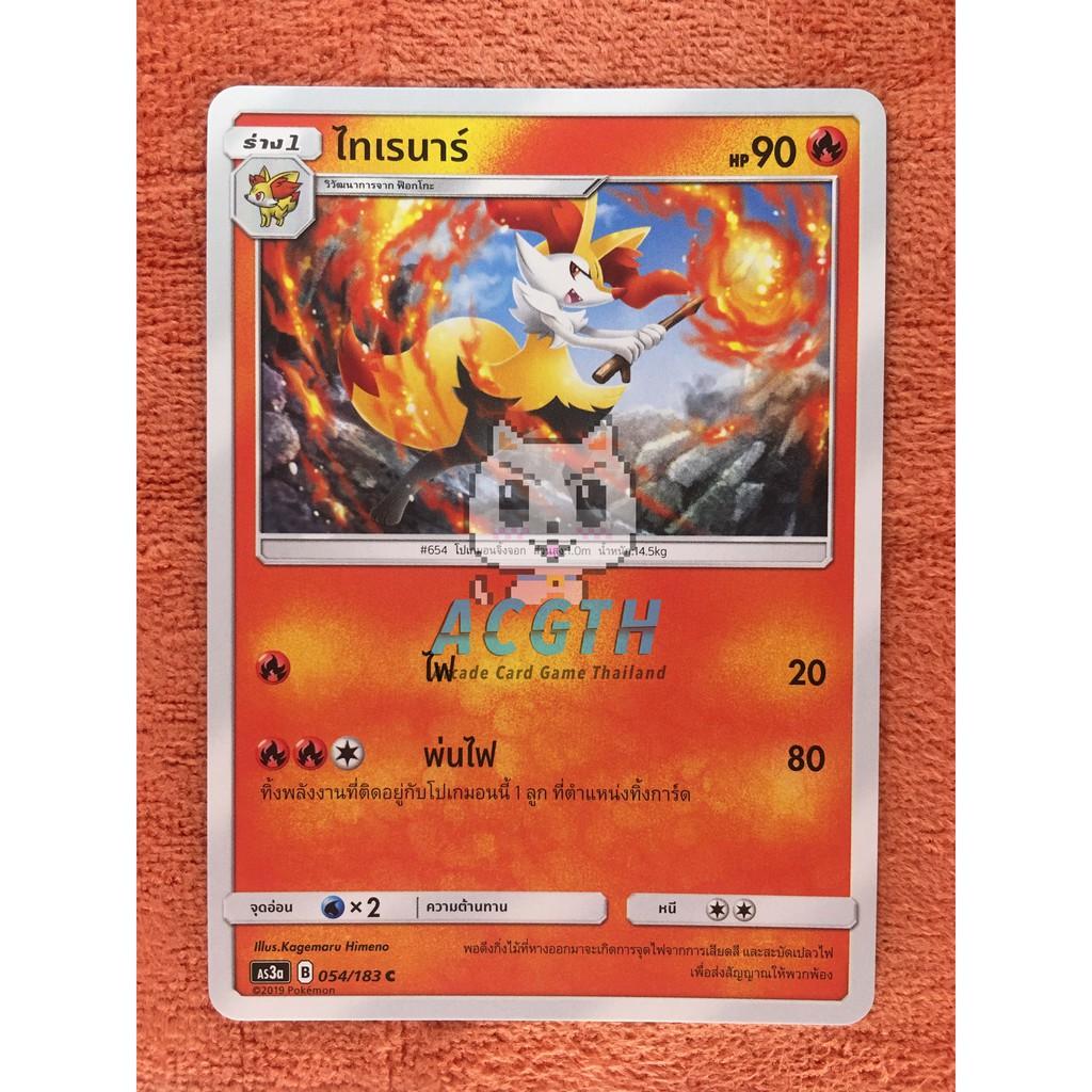 ไทเรนาร์ ประเภท ไฟ (SD/C) ชุดที่ 3 (เงาอำพราง) [Pokemon TCG] การ์ดเกมโปเกมอนของเเท้