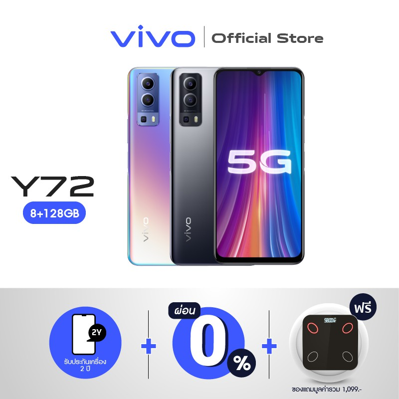 VIVO Y72 5G 8+128 GB วีโว่ โทรศัพท์มือถือ 5G I แบตเตอรี่ 5000mAh (TYP) I จอ 6.58 นิ้ว I กล้อง 64MP