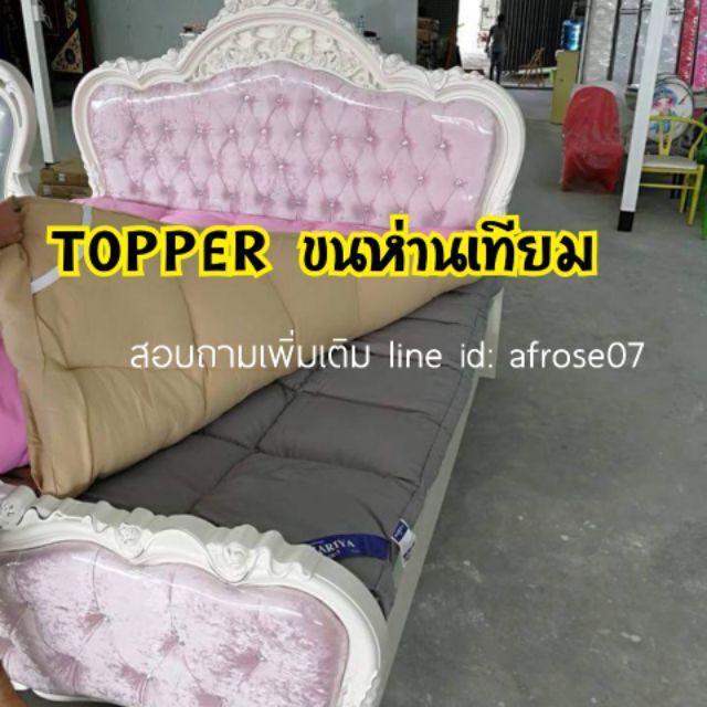 พร้อมส่ง Topper ที่นอนเพื่อสุขภาพ **ขนาด 3 5 และ 6ฟุต**