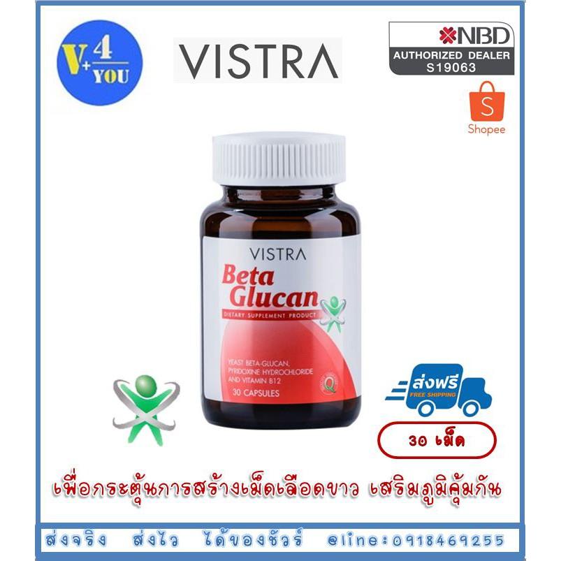 VISTRA Beta Glucan วิสทร้า เบต้า-กลูแคน 30 แคปซูล กระตุ้นการสร้างเม็ดเลือดขาว เสริมภูมิคุ้มกัน ต่อต้านไวรัสชนิดต่างๆ p4