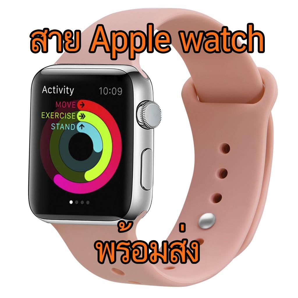 สาย applewatch สายซิลิโคนสำหรับ Apple Watch Band Series 4 3 2 1