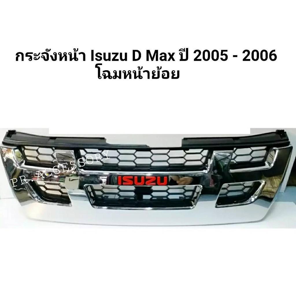 กระจังหน้า ISUZU D-MAX ปี2005-2006 โฉมหน้าย้อย พร้อมโลโก้