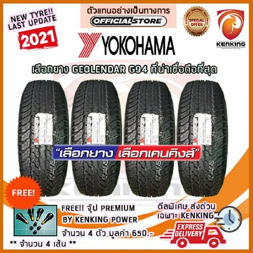 ผ่อน 0% 265/65 R17 YOKOHAMA GEOLANDAR G94 ยางใหม่ปี 2021 (4 เส้น) ยางรถยนต์ขอบ17 Free!! จุ๊ป Kenking Power 650฿