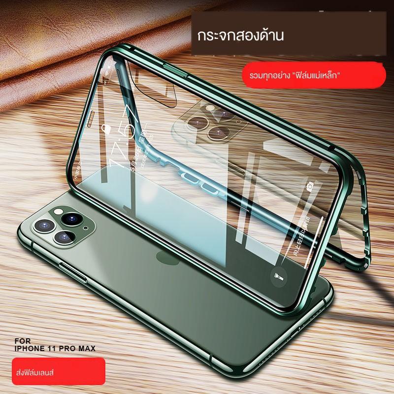 ☁เคสโทรศัพท์มือถือ Apple 11 pro iphone11 max Magnetic anti-peeping ฝาครอบป้องกันใหม่กระจกนิรภัยสองด้านรวมทุกอย่างกรอบป้
