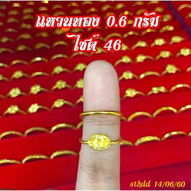 แหวน แฟนซี 0.6กรัม ทองแท้ 96.5%