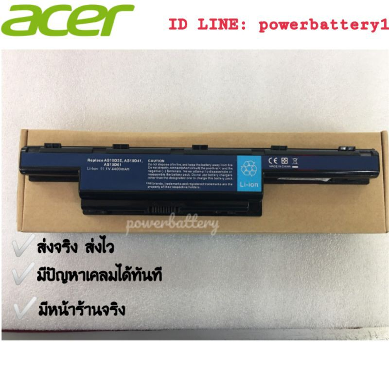 Battery Acer Aspire 4250 4349 4551 4552 4738 4741 4755 TravelMate 4740G E1-431 E1-471 V3-471 V3-571 E1-531 E1-571 (OEM)
