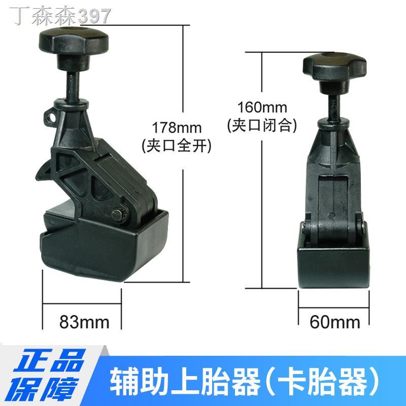►Xin Linghang ยางย่างเครื่องอุปกรณ์เสริมเครื่องมือเสริมยางยางช่วยยางหนีบถอดอุปกรณ์ช่วยเหลือยางการ์ด