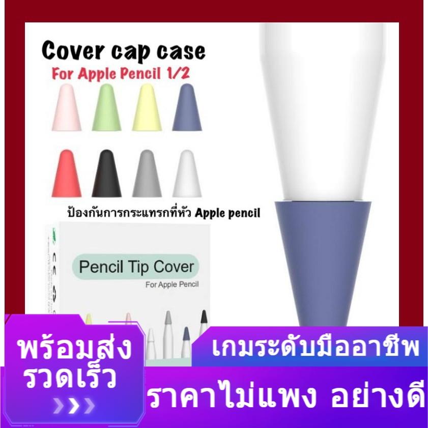 🔥[พร้อมส่ง]พร้อมส่ง/มีของในไทยเคสหัวปากกา Apple pencil 1/2  Apple pencil cover cap case Pencil Tip Cover