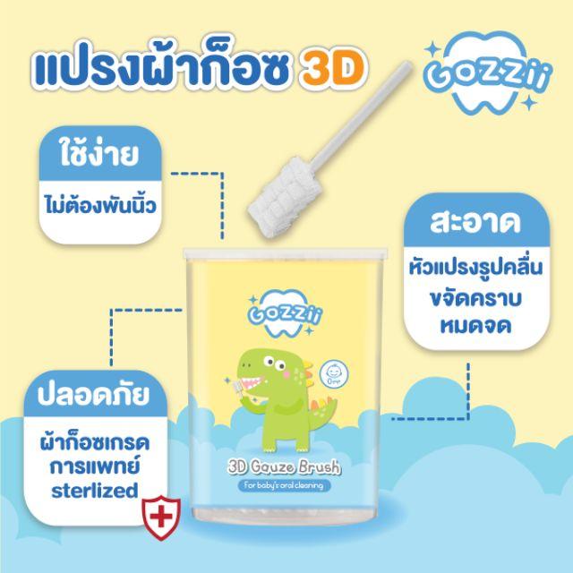 แปรงผ้าก็อซแท่ง 3d สำหรับแปรงฟัน เช็ดลิ้น เช็คคราบนม ใช้ได้ตั้งแต่เด็กแรกเกิด.
