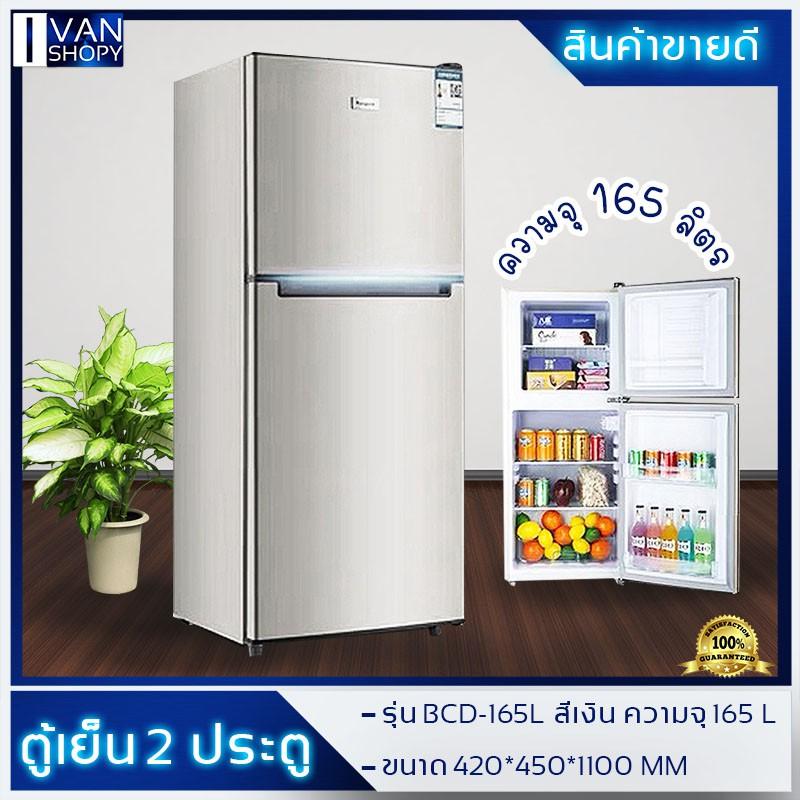 ตู้เย็น 2 ประตู ตู้เย็น 3 ประตู ตู้เย็นใหญ่ ตู้เย็นราคาถูก 4/5/7 คิว มีให้เลือกหลายขนาด Refrigerator 2 doors สีเงิน มีปร