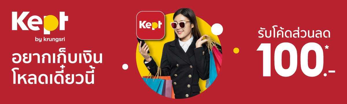 BAY Krungsri KEPT acquisition [1 Jan 21 -30 Apr 21]