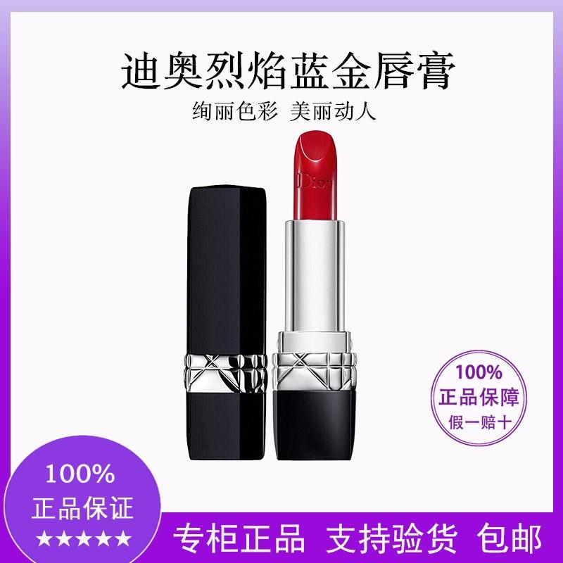 สาหร่าย✐Dior Dior Lipstick Moisturizing 999 Matte 888 Intense Blue Gold Lipstick 520 Red ของแท้นำเข้า