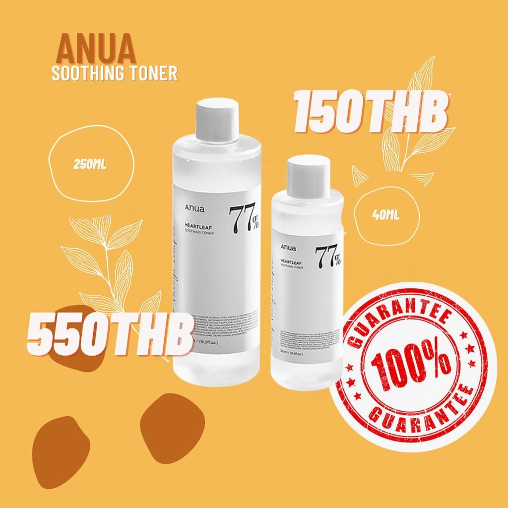 ANUA Toner โทนเนอร์ ANUA มีส่วนผสมของ Heartleaf ถึง 77%